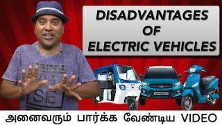 எலக்ட்ரிக் வண்டியின் 23 குறைகள் || Disadvantages Of Electric Vehicles || E- Wheeler || Arunai Sundar