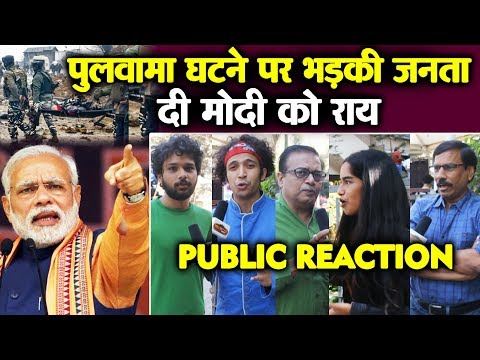 Pulwama घटना से जनता में आक्रोश, Narendra Modi को दी राय | PUBLIC REACTION