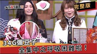【#90 鬼滅】34G禰豆子,全集中之呼吸困難啦!feat.阿樂、郭鬼鬼、喬老師