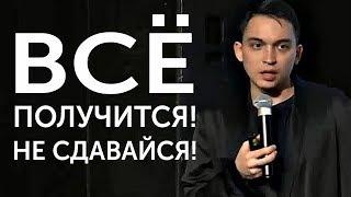 ВСЕ ПОЛУЧИТСЯ! НЕ СДАВАЙСЯ! | Петр Осипов. Бизнес Молодость