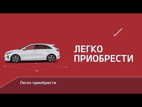 (18+) KIA Легко Plus   Новая выгодная кредитная программа