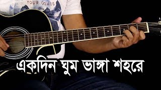 Guitar Lessons For Beginners । Ekdin Ghum Vanga Shohore