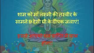 Holi ke din Lakshmi Upaye | Hindi Video Tips