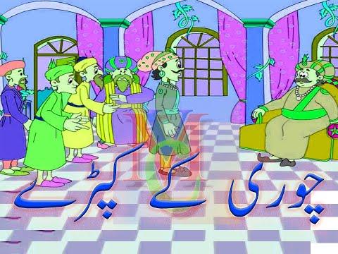 Chori Kay Kapray |Latest Moral Story 2020| Moral Story in Urdu| Story for Kids in Hindi