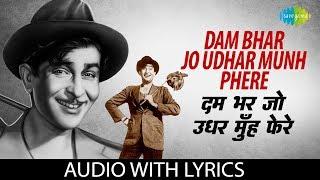 Dam Bhar Jo Udhar Munh Phere with lyrics | दम   - YouTube