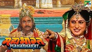 कैसे किया द्रौपदी ने दुर्योधन का अपमान? | महाभारत (Mahabharat) | B. R. Chopra | Pen Bhakti - Download this Video in MP3, M4A, WEBM, MP4, 3GP