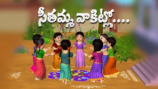 Seethamma Vakitlo Sirimalle Chettu - 3D Animation Telugu Rhymes & Songs for Children