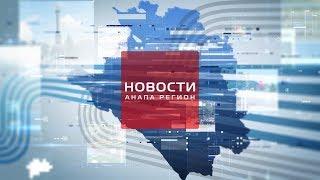 """Новости """"Анапа Регион"""" о 15 августа 2018 года"""