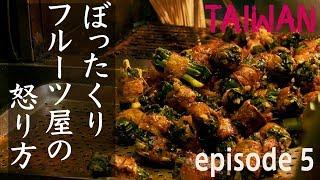 台湾の闇。ぼったくりフルーツの怒り方 士林夜市【海外ひとり旅】台北 TAIPEI TRAVEL Episode5