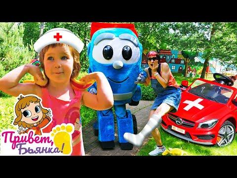 Бьянка - Доктор! Игры с детьми - Маша Капуки и Грузовичок Лёва в шоу Привет, Бьянка