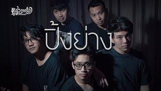 ปิ้งย่าง (YAKINIKU) | SWEAT16 | 「Cover by MINUS1 」