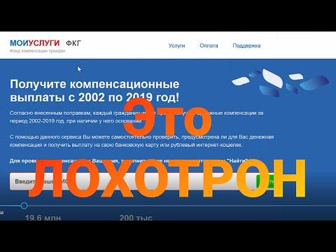 """Компенсационные выплаты от сайта """"Мои Услуги"""" - Это ЛОХОТРОН!"""