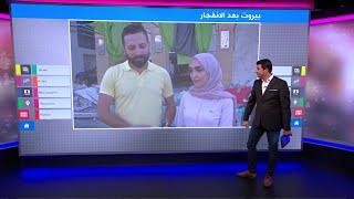 العودة إلى مكان انفجار بيروت  العروس اللبنانية تعود إلى موقع تعرضها للانفجار في بيروت وحملات اللبنانيين في الخارج لمساعدة بلدهم.  #بي_بي_سي_ترندينغ للمزيد من الفيديوهات زوروا صفحتنا http://www.bbc.com/arabic/media اشترك في بي بي سي http://bit.ly/BBCNewsArabic