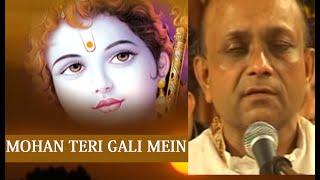 Mohan Teri Gali Mein Mujhe Hai Talash Vinod Agarwal I Full Mp3 I Mohan Teri Gali Mein Part 1 2