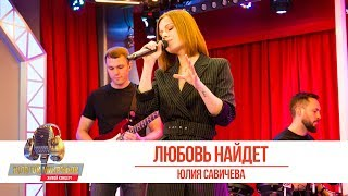 Юлия Савичева   Любовь найдёт. «Золотой Микрофон 2019»