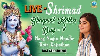 Shrimad Bhagwat Katha Day - 7 Naag Nagin Mandir  Kota Rajasthan Devi Chitralekhaji