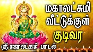 மகாலட்சுமி வீட்டுக்குள் குடிவர   Best Tamil Maha Lakshmi  Powerful Bhakti Padal
