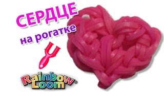 СЕРДЦЕ из резинок на рогатке без станка.Оригинальный дизайн | HEART Rainbow Loom Bands