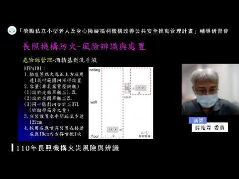二|薛裕霖:私立小型老人及身心障礙福利機構風險辨識與災例