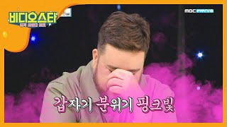 Video Star EP184