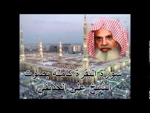 سورة البقرة كاملة بصوت علي الحذيفي Sura Al-Baqarah by Ali Alhuthaifi