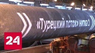 """Завершена глубоководная укладка первой нитки """"Турецкого потока"""" - Россия 24"""