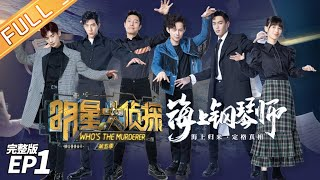 [FULL]Piano Land——Who's The Murderer S5 EP1【MGTV】