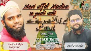 Meri Ulfat Madine Se Yunhi Nahi   Naat lyrics in   - YouTube