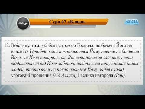 Читання сури 067 Аль-Мульк (Владa) з перекладом смислів на українську мову (читає Мішарі)