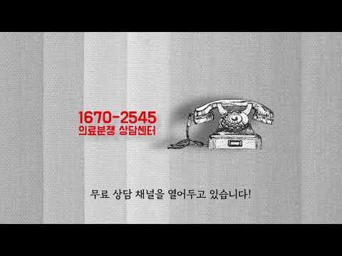 한국의료분쟁조정중재원  UCC 공모전(장려상)