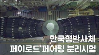 한국형발사체 페이로드 페어링 분리시험