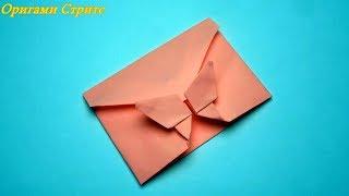 Оригами конверт из бумаги с бабочкой