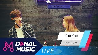 [Danalmusic_Live] 팍스차일드 (PAXCHILD) - You You