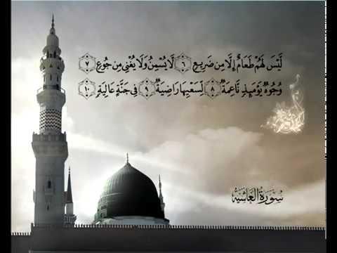 Sura Das Umwerfende Ereignis <br>(Al-Gháschiyah) - Scheich / Saud Alschureim -