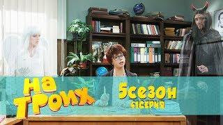 На троих 5 сезон 41 серия | На какой стороне ты? Ад vs рай
