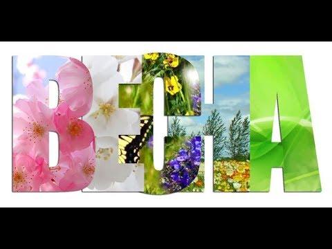 Что такое ВЕСНА?  Весенние месяцы, признаки весны, весенние явления природы. Первая серия.