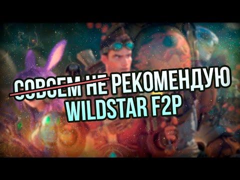 WILDSTAR F2P