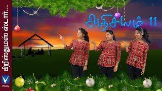 New Tamil Christmas 2019 Animation Song  | Christmas Star  | Athisayam 11