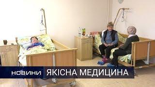 На лікування як на курорт – реалії Городоцької ЦРЛ