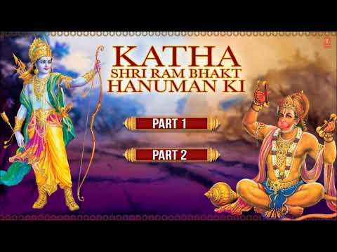 Katha Ram Bhakt Hanuman Ki By Hariharan Full Audio Songs Juke Box 1
