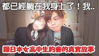 分享我跟日本高中女生約會的經驗