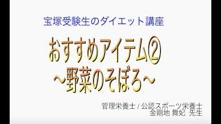 宝塚受験生のダイエット講座〜おすすめアイテム②野菜のそぼろ〜のサムネイル