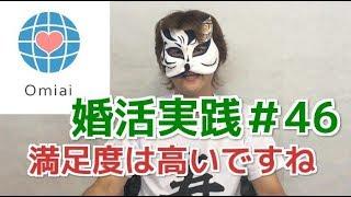 婚活アプリOmiai(おみあい)を3ヶ月使った成果報告!!★婚活実践#46 - YouTube