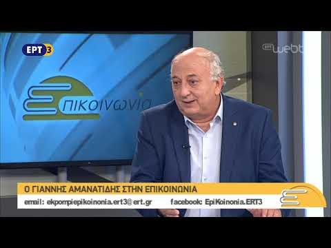 Ο Βουλευτής του ΣΥΡΙΖΑ, Γιάννης Αμανατίδης, στην Επικοινωνία | 22/10/2018 | ΕΡΤ