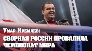 Умар Кремлев: Тищенко провалил финал против Савона