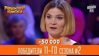 +50 000 - Аниматор для дочки прокурора - победители 11-го сезона, часть 2 | Рассмеши Комика