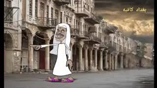 تحشيش حجي ثقب و ابو علي الشيباني 😂 يفوتكم✔