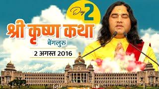 Shri Devkinandan Thakur Ji Maharaj Shri Krishan Katha Bangalore Day 02 || 08. 02 .2016