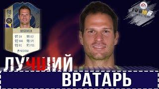 ВОТ КТО ЛУЧШИЙ ВРАТАРЬ В ФИФА 18!!! | R2D1