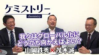 第11回 山岡鉄秀氏×茂木誠氏「我々はグローバル化にどう立ち向かえばよい?」